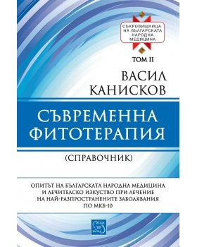 Contemporary Phytotherapy. Treasury of Bulgarian Traditional Medicine. Volume II