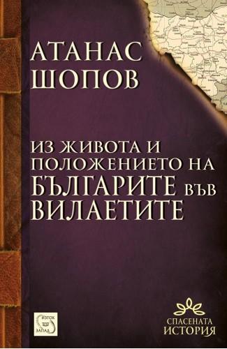 Из живота на българите във вилаетите