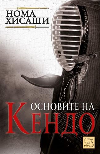 The kendo reader
