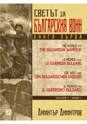 The World for the Bulgarian Warrior. Part 1 -Multilingual edition