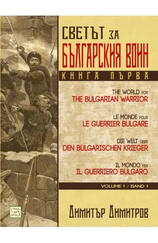 Светът за българския воин. Книга първа. Многоезично издание