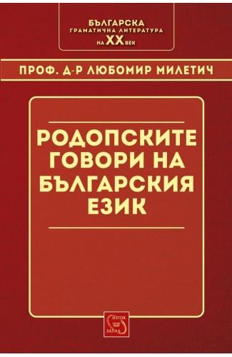 Родопските говори в българския език