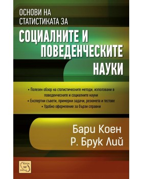 Основи на статистиката за социалните и поведенческите науки