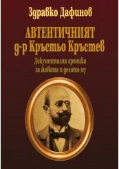 Автентичният д-р Кръстьо Кръстев