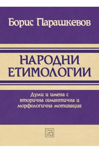 Folk Еtymology