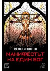 A God's Manifesto