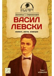 Vasil Levski - life, works, origin. Volume 1