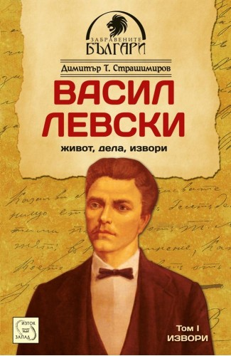 Васил Левски - живот, дела, извори. Том 1