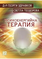 Психоенергийна терапия