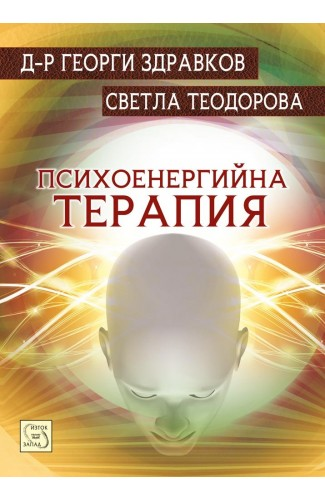 Psychoenergetic therapy