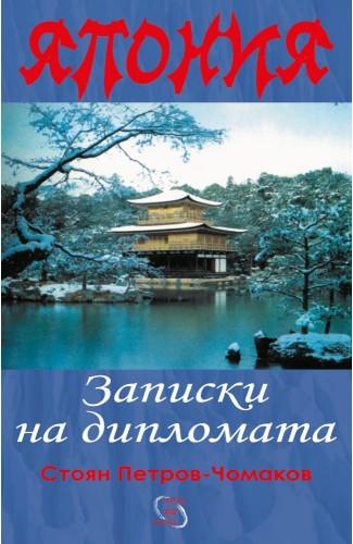 Япония. Записки на дипломата