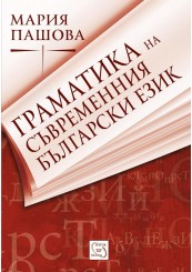 Grammar of Modern Bulgarian Language