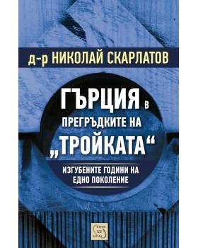 """Гърция в прегръдките на Тройката"""""""""""
