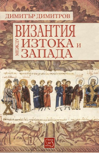 Byzantium between the East and the West