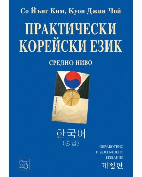 Practical Korean Language. Intermediate Level