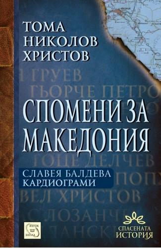 Memories of Macedonia