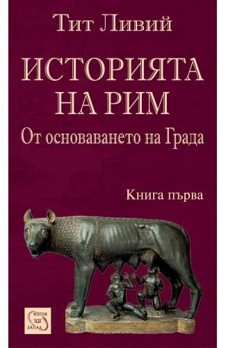 Историята на Рим. Книга I