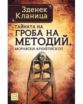 Тайната на гроба на Методий, моравски архиепископ