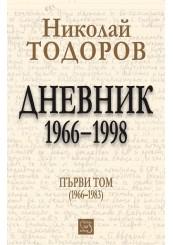 Diary. 1966-1998. Volume 1