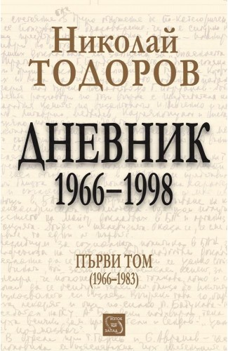 Дневник. 1966-1998. Том 1