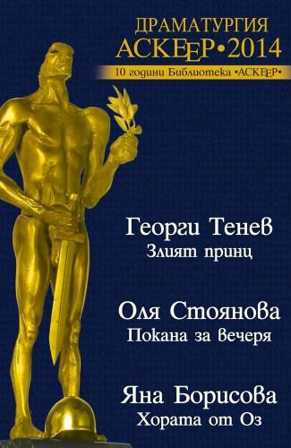 Askeer Award 2014