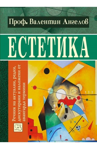 Естетика: речник на авангардните термини