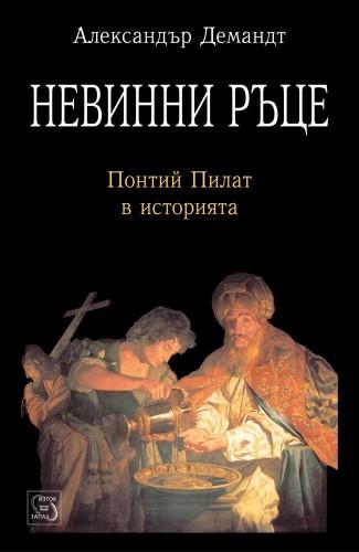 Невинни ръце. Понтий Пилат в историята