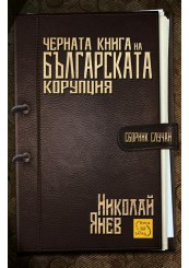 The Black Book of Bulgarian Corruption