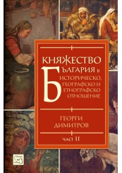 Княжество България в историческо, географско и етнографско отношение. Част II