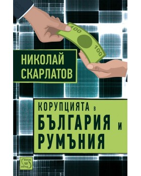 Корупцията в България и Румъния