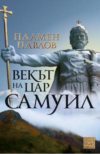 Emperor Samuil and The Bulgarian Epopee
