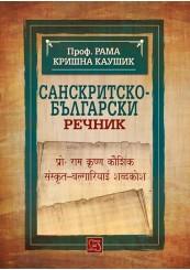 Санскритско-български речник