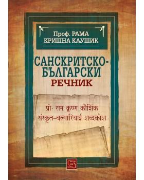 Sanskrit-Bulgarian Dictionary