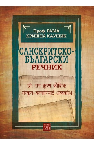 Sanskrit-Bulgarian Dictionary