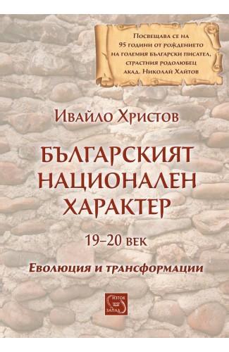 Bulgarian National Character 19-20 century
