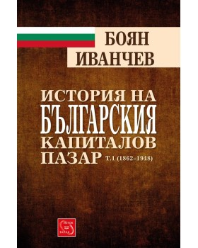 History of the Bulgarian Capital Market. Volume 1 (1862-1948)