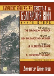 The World for the Bulgarian Warrior. Book 2 - Multilingual edition
