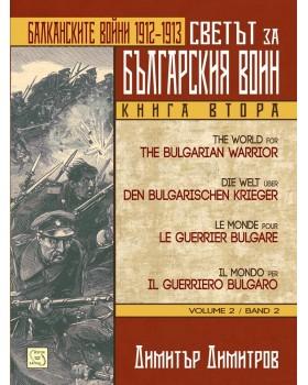 Светът за българския воин. Книга втора. Многоезично издание