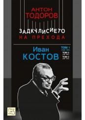 Ivan Kostov. Volume 1 (1949-1991)