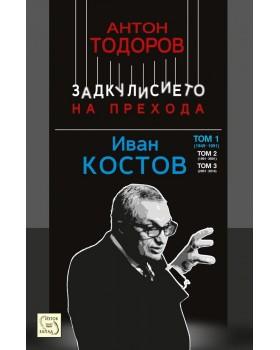 Иван Костов. Том 1. (1949-1991 г.)