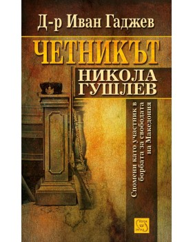 Четникът Никола Гушлев