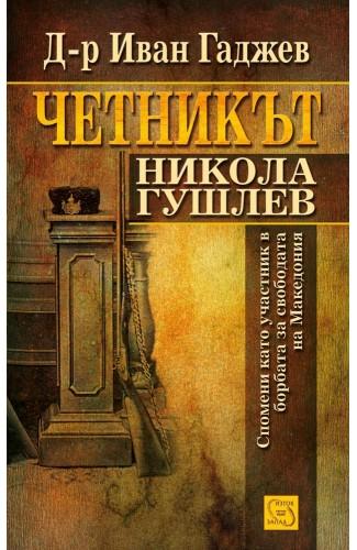 Nikola Gushlev - The Rebel