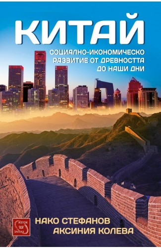 China. Socio-Economic Development from Antiquity to Present Day