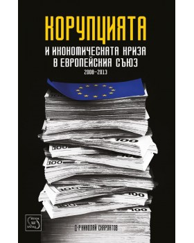 Corruption and the Economic Crisis in the European Union