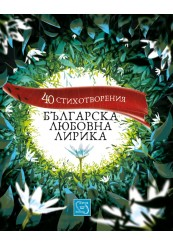 Bulgarian Love Lyrics. 40 Poems
