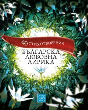 Bulgarian Love Lyrics. 40 Poems