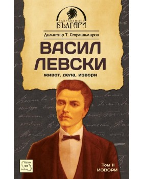 Vasil Levski - life, works, origin. Volume 2