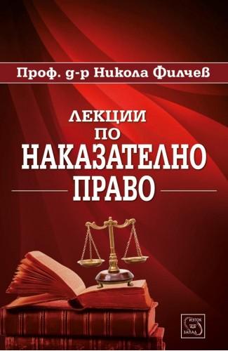 Лекции по наказателно право