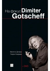 On Focus: Dimiter Gotscheff + DVD