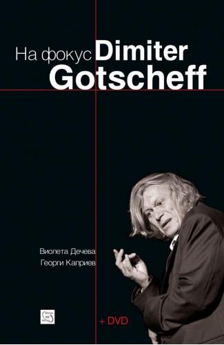 На фокус: Dimiter Gotscheff + DVD